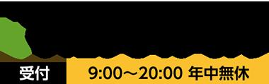 〒206-0012 東京都多摩市貝取1-50-2 0120-540-679(受付9:00〜20:00 年中無休)