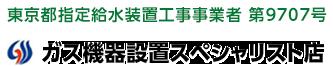 東京都指定給水装置工事事業者 第9707号、ガス機器設置スペシャリスト店